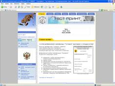 """Разработан: """"Сайт: Добровольная система сертификации """"Тестпринт"""""""""""