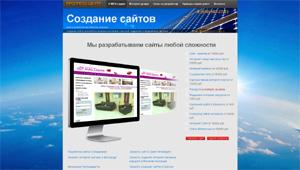 веб-сайты любой сложности под ключ