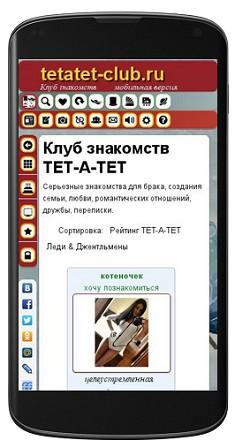 "Разработан: ""Мобильная версия сайта tetatet-club.ru"""